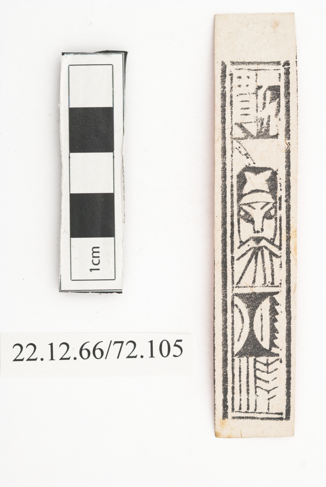 Frontal view of whole of Horniman Museum object no 22.12.66/72.105